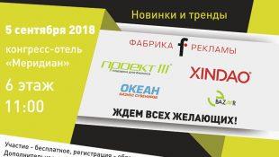Приглашаем всех желающих принять участие в конференции «Рекламный сезон 2018-2019. Новинки и тренды».