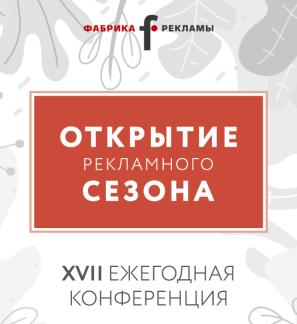 Конференция «Открытие рекламного сезона 2019»